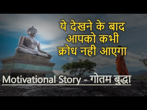 Best Motivational Story Of Gautam Buddha On Anger | Gautam Buddhas Inspirational Story In Hindi