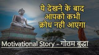 Best Motivational Story of Gautam Buddha on Anger | Gautam buddhas Inspirational Story in hindi