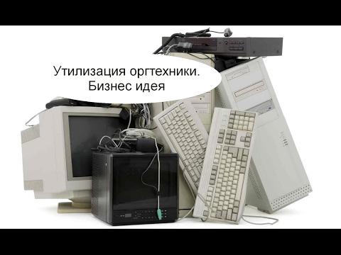 Как утилизировать компьютерную технику