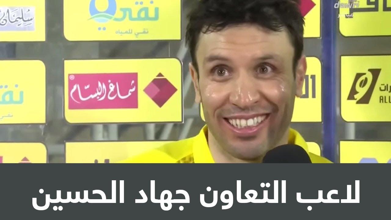 لاعب التعاون جهاد الحسين: المدرب أعطاني ورقة طلب فيها أن نغير طريقة اللعب