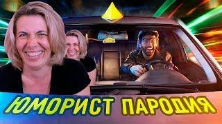 Реакция МАМЫ на FACE - ЮМОРИСТ (ПАРОДИЯ)
