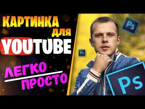 Как сделать превью для видео YouTube  l Картинка для видео в Photoshop l Preview YouTube