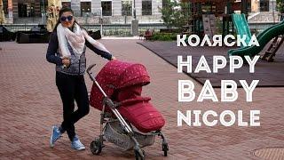 Коляска happy baby nicole. Отзыв и описание удобств в использовании.