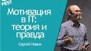 QA Fest 2015. Сергей Новик. Мотивация в IT: теория и правда