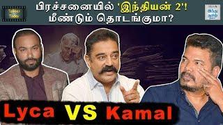 breaking-indian-2-blame-game-kamal-vs-lyca-talkies-today-episode-48