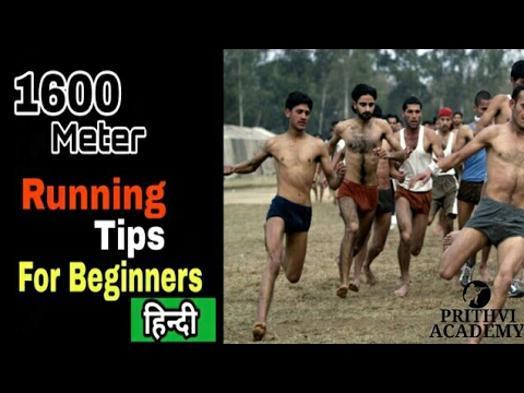 Indian Army Physical Fitness Test Details Hindi | Fitness