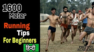 Running Tips in Hindi l Army Physical Test l 1600 Meter Running Tips in Hindi