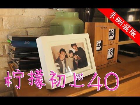 柠檬初上 40丨First Love 40【未删减版】