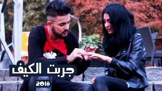 جربت الكيف | علي مرسال | Ali Mersal -  (Offical Video)