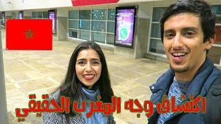 زيارة المغرب لأول مرة بحياتي