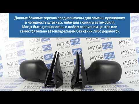 Боковые зеркала 3382 черные для Шевроле Нива   MotoRRing.ru