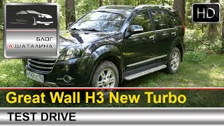 Great Wall H3 New Turbo (Грейт Вол Н3 Турбо) тест-драйв с Шаталиным Александром