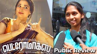 Petromax Public Review | Petromax Movie Review | Tamannaah Bhatia, Yogi Babu, ghibran
