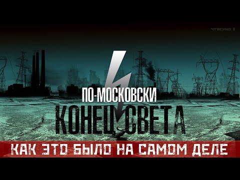 КОНЕЦ СВЕТА 2005 - КАК ЭТО БЫЛО НА САМОМ ДЕЛЕ
