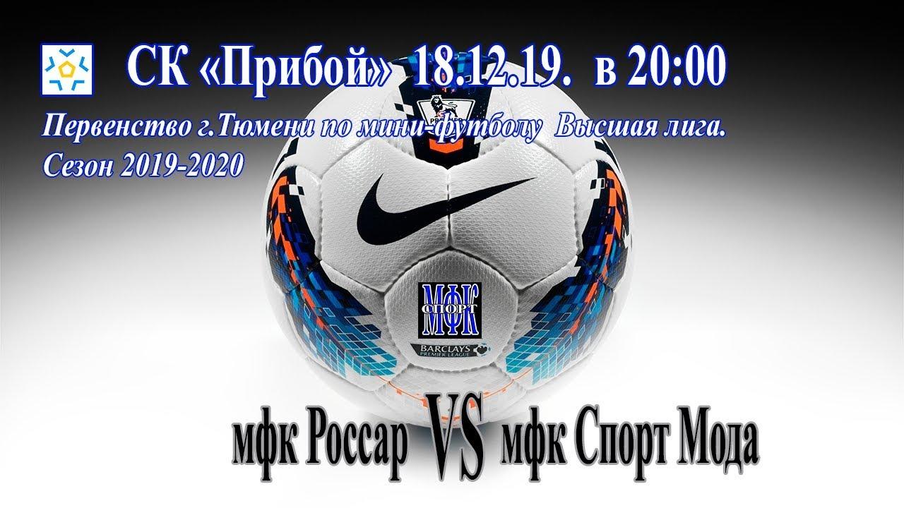 мфк Россар - мфк Спорт Мода 18.12.19.
