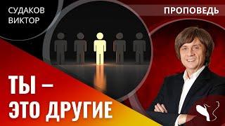 Виктор Судаков — Ты - это другие
