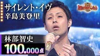 Mr.カラオケ☆バトルにして2015年間チャンピオン」 EXILE ATSUSHI...
