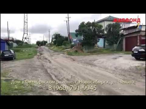 Продажа дома в Октябрьском районе,  ул. Чехова. Новосибирск.