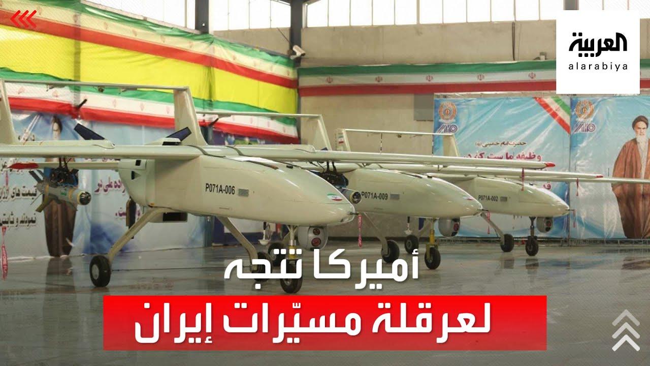 إدارة بايدن تخطط لردع مسيرات وصواريخ إيران  - نشر قبل 2 ساعة