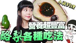 🥑🍮加布丁爆好吃的酪梨飲品!這樣吃起來像生魚片!小資少女不專業自理餐時間#30|白癡公主
