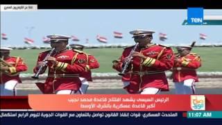 عرض الموسيقات العسكرية في افتتاح قاعدة محمد نجيب العسكرية الأكبر بالشرق الأوسط