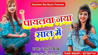 Happy new year dj remix song 2020 || payalwa gail sasural naya saal me पायलवा गइल ससुराल नया साल में lebel : kanchan raj music co no. 8873867144 dj...