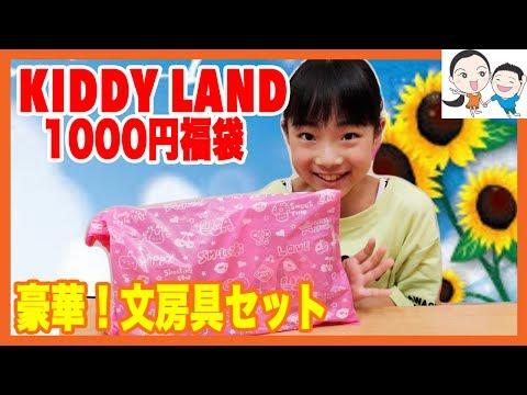 夏の運試し★原宿キディランド福袋最強説! ベイビーチャンネル Kiddy Land Harajuku, Lucky bag