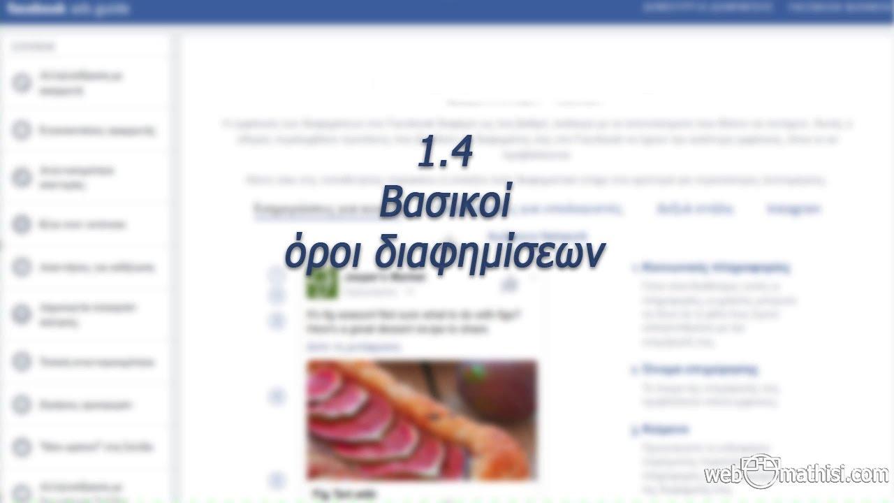 E-Learning Σεμινάριο - Διαφήμιση στο facebook