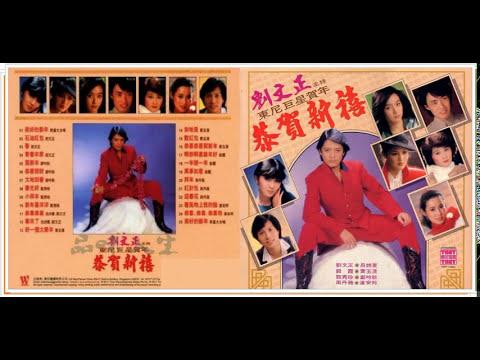 1982 刘文正主持东尼举行贺年—恭贺新禧 1 《1~12首》