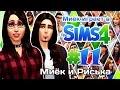 [Let's Play] Миёк играет в the Sims 4: #11 - Это же Миёк и Риська!