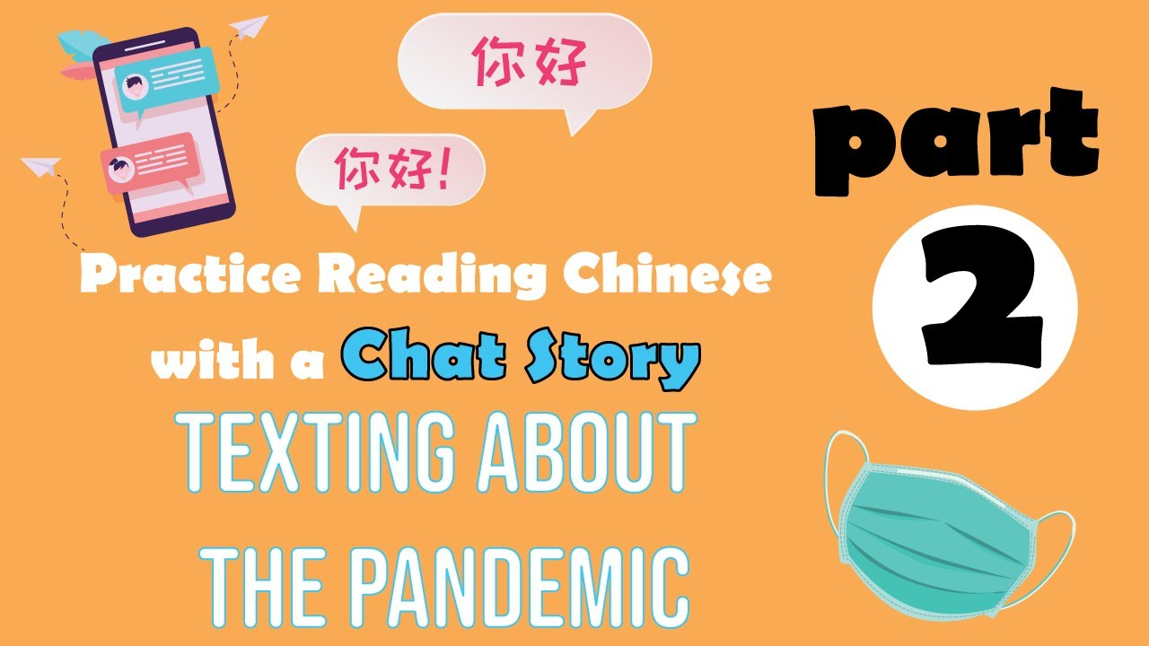 (2/2) Practice Reading Chinese with a Chat Story: Texting About the Pandemic | Part 2