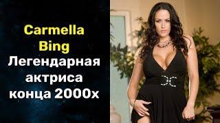 кармелла Бинг