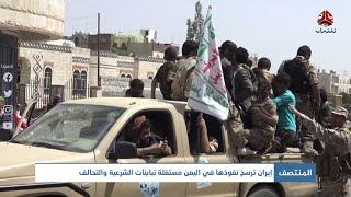 إيران ترسخ نفوذها في اليمن مستغلة تباينات الشرعية والتحالف
