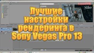 Лучшие настройки рендеринга в Sony Vegas Pro 13