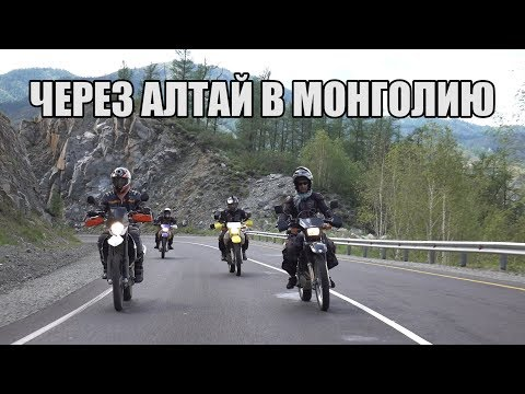 Мототур в Монголию. Moto Travelling to Mongolia.pt 1