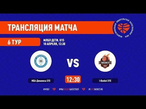 МБА-Динамика U15 - I-basket U15