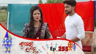 Kunwari Bohu   Full Ep 255   3rd Aug 2019   Odia Serial – TarangTV