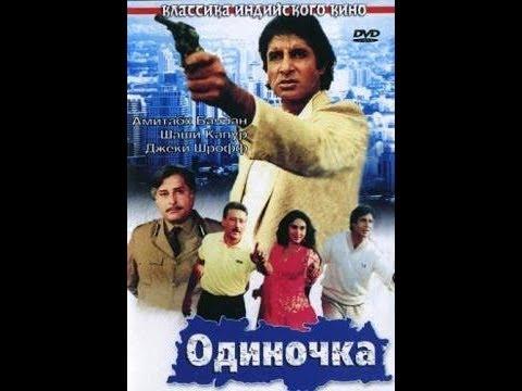 Одиночка. Индийский фильм. (Амитабх Баччан )