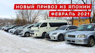 Большой привоз с аукционов Японии! Все авто по новым ценам!