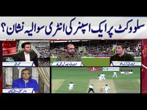 Pakistan Vs Sri Lanka | 2nd Day of Test Match | Neo Special  07 Oct 2017
