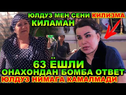 63 ЕШЛИ ОНАХОН ЮЛДУЗ УСМОНОВАга БОМБА ОТВЕТ КИЛДИ