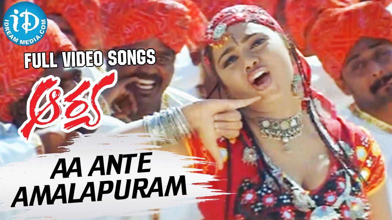 Aa ante amalapuram aarya movie mp3 song download.