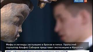 Мифы застывшие в бронзе и гипсе  Скульптор с мировым именем покажет свои работы в Иркутске
