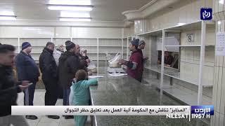 المخابز تناقش مع الحكومة آلية العمل بعد تعليق حظر التجوال 22/3/2020