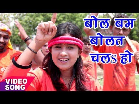 Bum Bum Bolat Chala - बम बम बोलत चलs - Mohini Pandey - Tridev - Bhojpuri Hit Songs