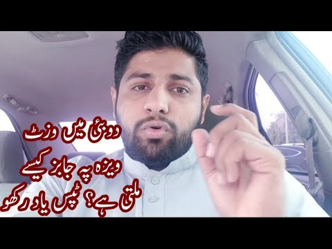 How to find a Job on Visit Visa – Jobs in Dubai 2019