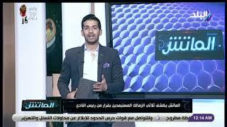 الماتش - هاني حتحوت يكشف ثلاثي الزمالك المستبعدين بقرار من رئيس النادي