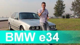 БМВ 520 Е34