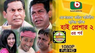 হাসির নাটক 'হাই প্রেশার ২' Eid Natok-High Pressure 2 | EP 03 | Mosharraf Karim, Nadia | Comedy Natok