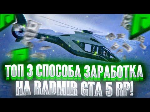 ТОП 3 СПОСОБА ЗАРАБОТКА НА RADMIR GTA 5 RP! РАДМИР ГТА 5 РП
